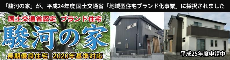 長期優良住宅「駿河の家」